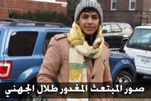 المبتعث طلال الجهنى وحقيقة ملابسات مقتله