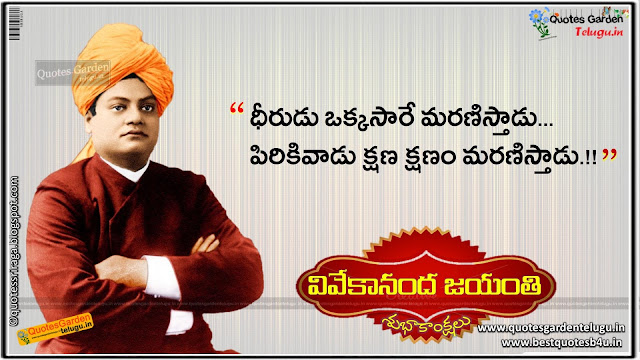 Vivekananda Jayanti 2016 Greetings Quotes Wallpapers in telugu