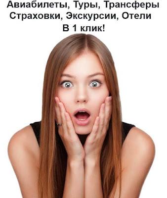Дешёвые Авиабилеты, Отели, Туры, Экскурсии, Трансферы, Страховки!