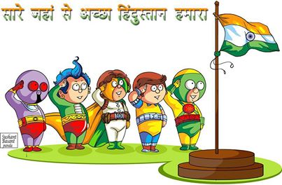 Happy Independence Day!    Let us celebrate & enjoy the freedom to live independently in our country cheerfully, helpfully, hopefully, peacefully by remembering our national heroes who gave us freedom after suffering years of pain & humiliation. HAPPY INDEPENDENCE DAY    Work like a Gujarati; Eat like a Rajasthani; Sing like a Bengali; Dance like a Punjabi; Smile like a Kashmiri; Live life like a Goan; And always cherish being an Indian! Happy 15 August!    1: One country 5: Major religions  A: Adorable U: Union of G: Gigantic, U: Upbeat, S: Spectacular and T: Thoughtful Countrymen - who salute the freedom fighters for their sacrifices to free our country!  Happy Independence Day!  Happy Independence Day-  Independence Day Wishes- Sms- Quotes- Pics- 15 August 2013 sms, independence day quotes, independence day wallpaper, indian flag,