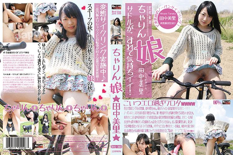 RHJ-360 Red Hot Jam Vol.360 Charin daughter: Misato Tanaka