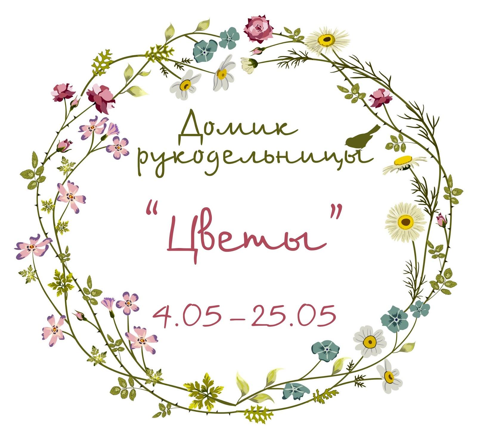 """Задание №86 """"Цветы"""""""