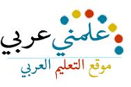 علمني عربي | موقع التعليم العربي