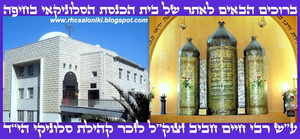 """בית הכנסת הסלוניקאי ע""""ש חיים חביב בחיפה"""
