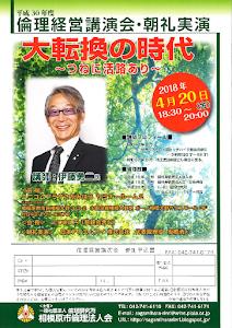 4月20日倫理経営講演会