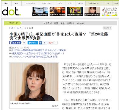 """小保方晴子氏、手記出版で「作家」として復活? """"第2の佐藤優""""と出版界が食指"""