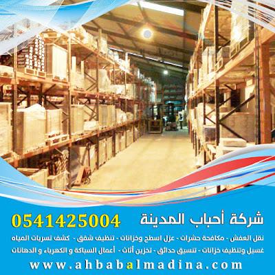 شركة تخزين عفش بالمدينة المنورة 0541425004