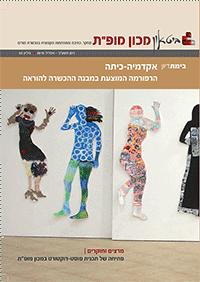 """""""ביטאון מכון מופ""""ת"""" גיליון 55 אפריל 2015"""