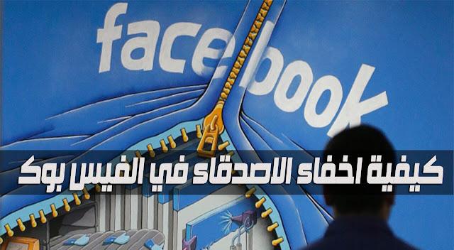 كيفية اخفاء الاصدقاء في الفيس بوك