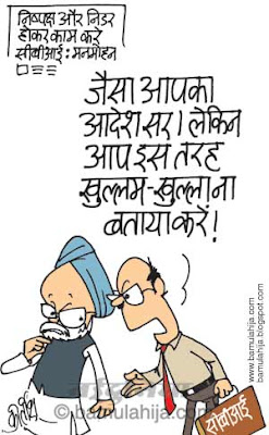 manmohan singh cartoon, congress cartoon, CBI, corruption cartoon, indian political cartoon