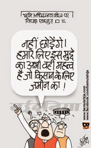 cartoons on politics, indian political cartoon, opposition, land bill cartoon