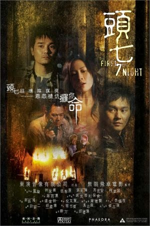 The First 7th Night film