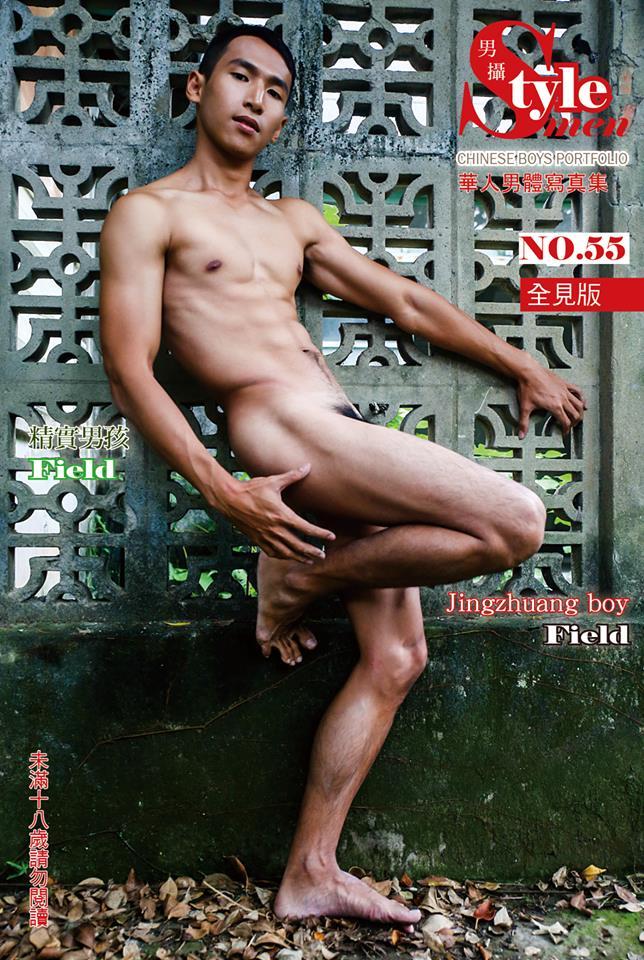 Style men型男幫 男攝 N0.55