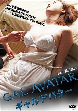 Gal Avatar 2010 DVDRip Single Link, Direct Download Gal Avatar DVDRip