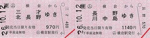 JR東日本 横倉駅 常備軟券乗車券