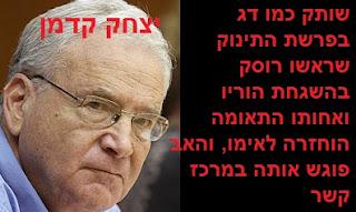 יצחק קדמן - שותק כמו דג בפרשת רצח התינוק במשפחת פקידת הסעד