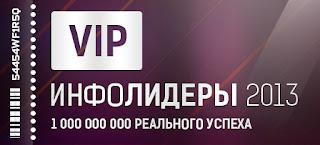 """Конференция """"ИнфоЛидеры 2013"""" видео запись VIP"""