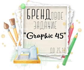 "БРЕНДовое  задание ""Graphic 45"""
