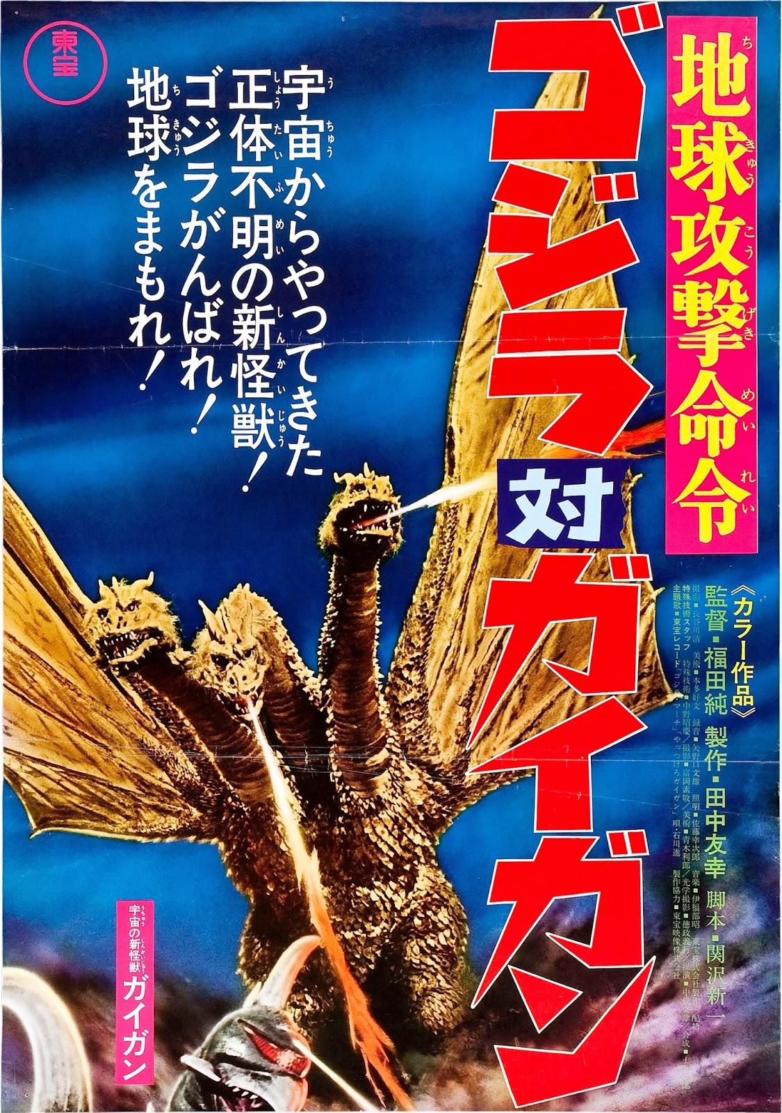 http://fr.wikipedia.org/wiki/Godzilla_vs_Gigan