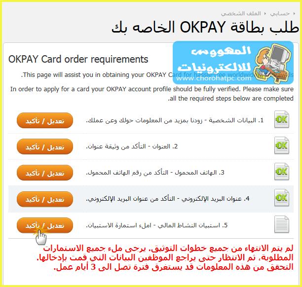 طلب بطاقة ماستر كارد من بنك Okpay