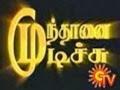 Mundhanai Mudichu 05-09-2054 – Sun TV Serial 05-09-14 Episode 1148