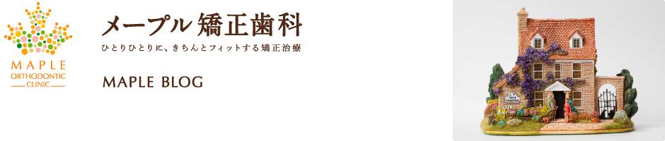 中央区日本橋 メープル矯正歯科院長 山口穣治の「歯並び矯正のホンネ」