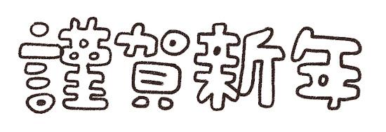 「謹賀新年」年賀状に使えるイラスト文字 線画