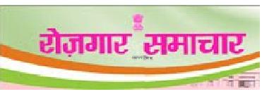 Rozgar samachar, Employement news in hindi, Rojgar samachar