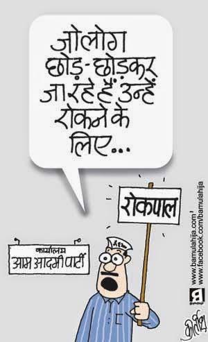 lokpal cartoon, aam aadmi party cartoon, AAP party cartoon, arvind kejriwal cartoon, yogendra yadav cartoon, shazia ilmi cartoon, cartoons on politics, indian political cartoon