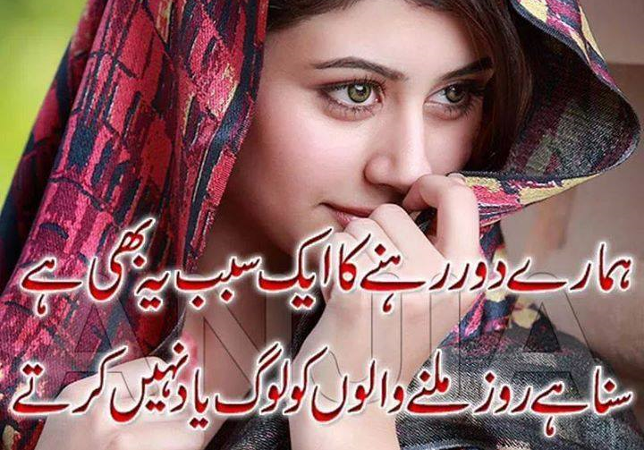 Sad Poetry: Two line urdu love photo poetry hd wallpaper