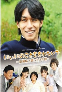 Niini no Koto Wo Wasureinade - (drama)