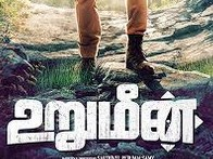 Watch Urumeen 2016 Tamil Movie