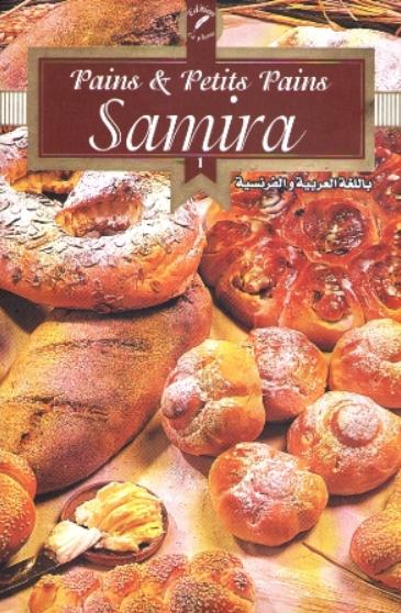 كتاب الخبز والمعجنات لـ سميرة ( بالعربية والفرنسية )