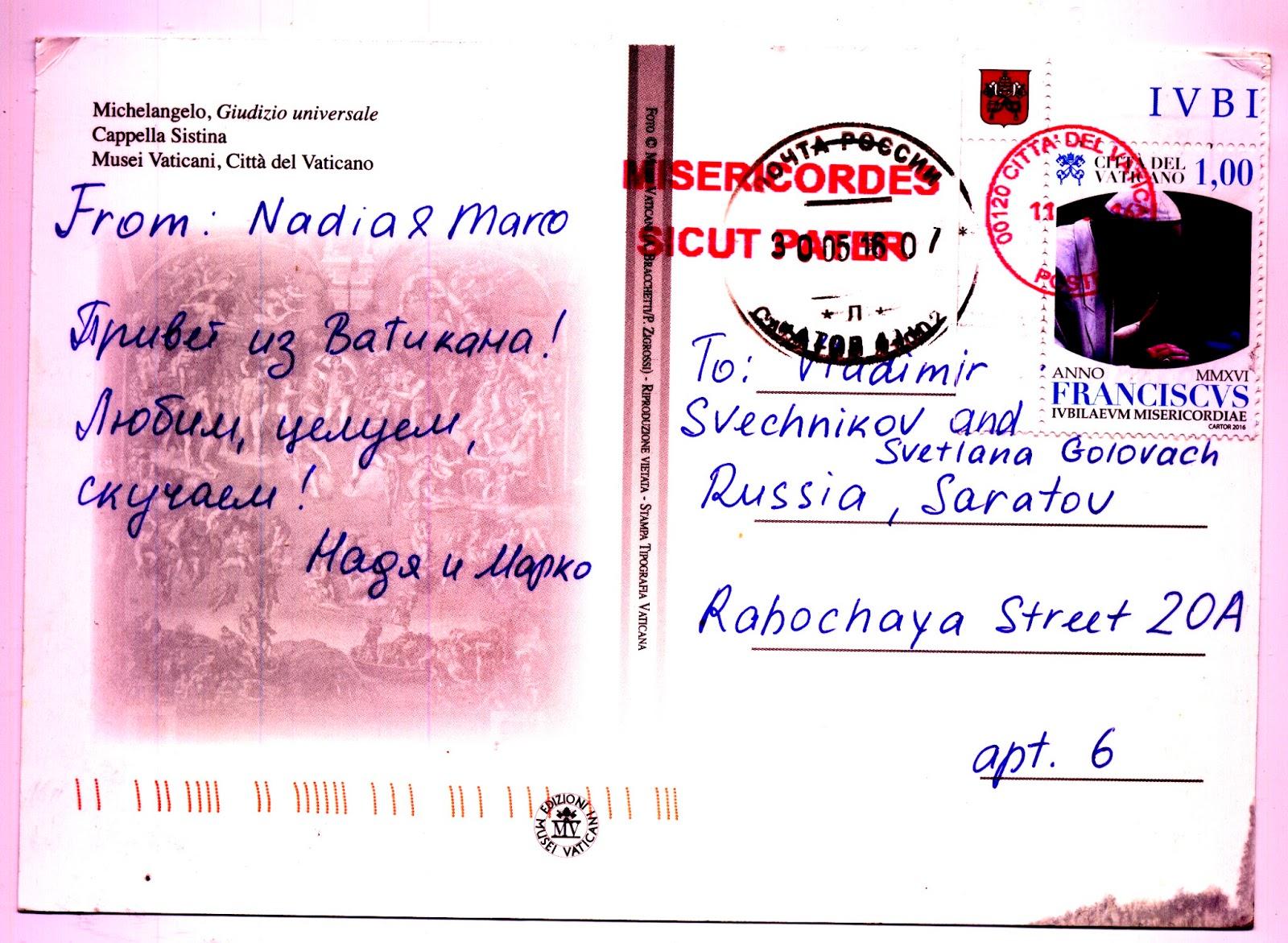 Как отправить себе открытку из ватикана