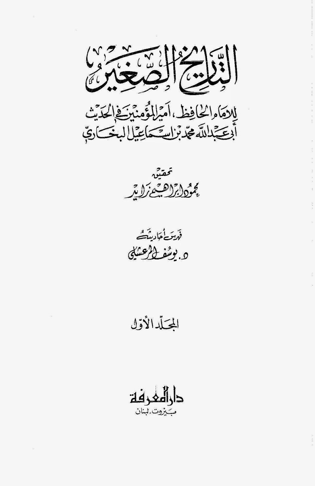 التاريخ الصغير لـ الإمام البخاري