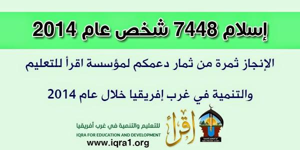 بشرى، إسلام 7448، مؤسسة اقرأ للتعليم والتنمية في غرب إفريقيا