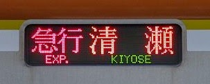 東急東横線 急行 清瀬行き 東京メトロ10000系側面