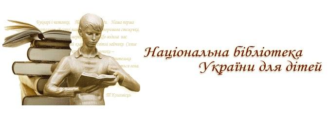 Національна бібліотека України для дітей
