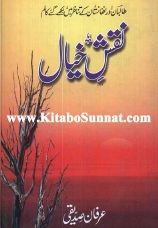 Naksh-e-Khayal Urdu pdf book