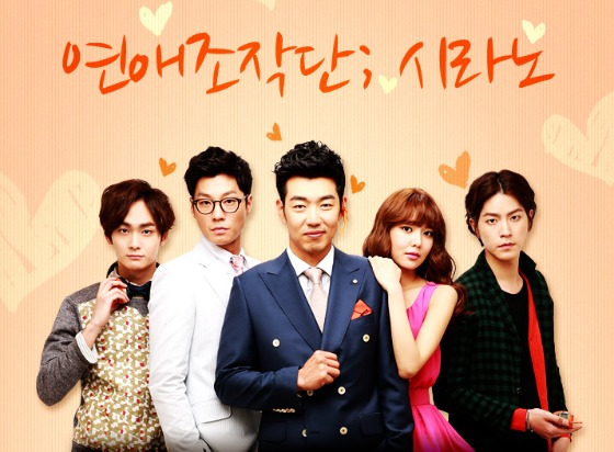 dating agency cyrano sinopsis ep 4 Watch cyrano agency ep online summary /reviews: the the movie inspired by the 1990 french movie entitled 'cyrano de bergerac', depicts a dating agency.