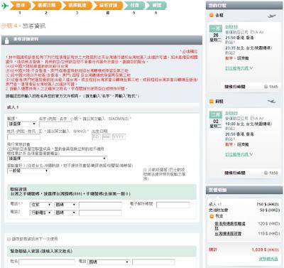 香港往返台北 HK$750起(連稅HK$1,039)