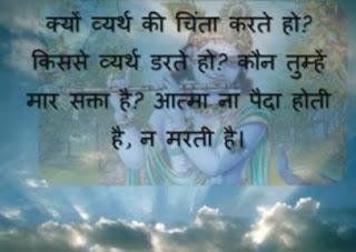bhagwat geeta in hindi pdf full