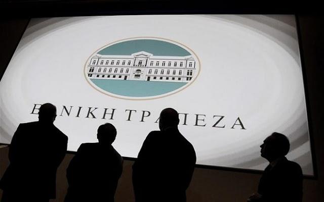"""Τα παιχνίδια της """"φτωχής"""" Εθνικής Τράπεζας """"της Ελλάδος"""", η ανακεφαλαιοποίηση της με χρήματα του Ελληνικού Λαού και άλλα λόγια να αγαπιόμαστε!"""