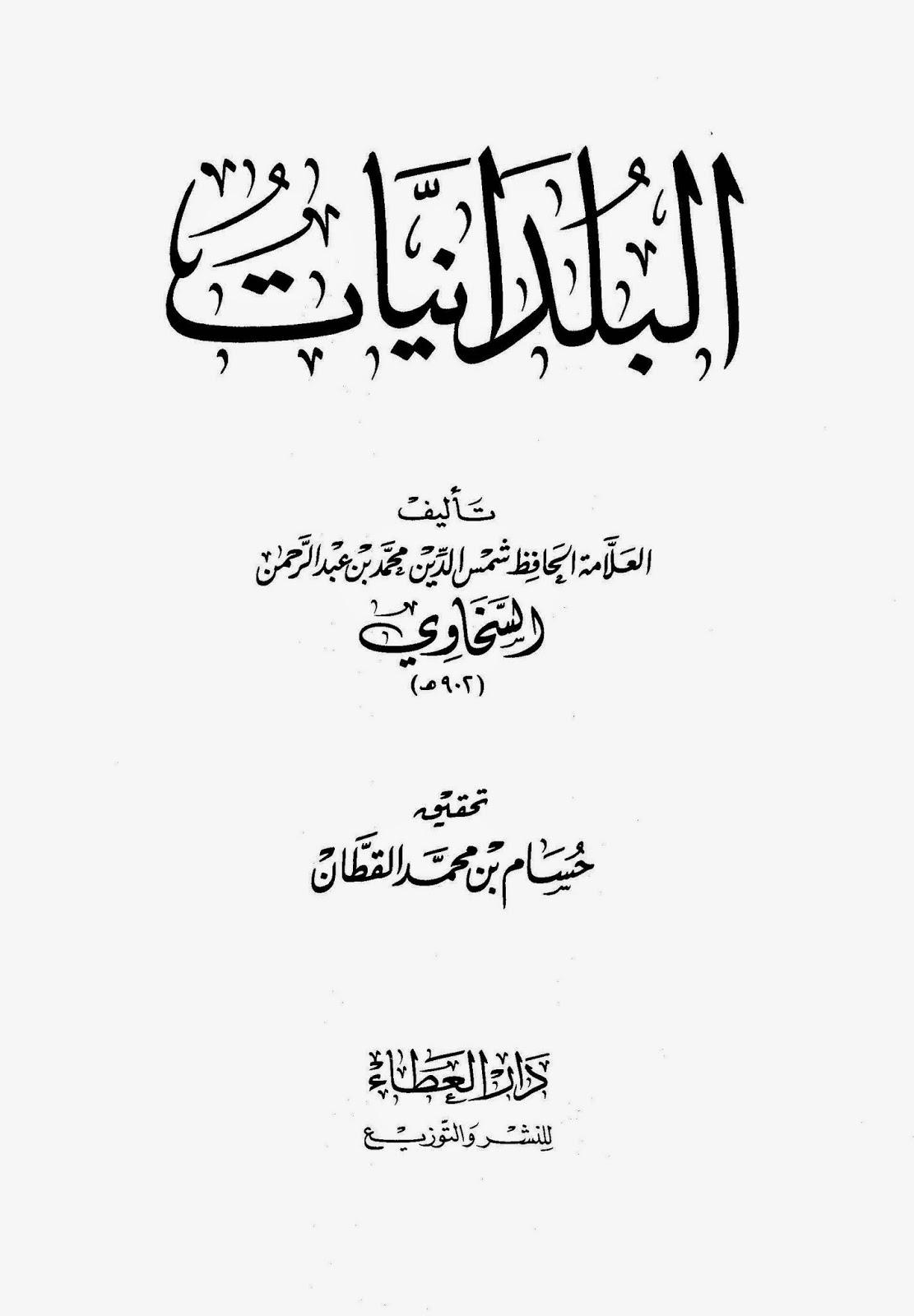 كتاب البلدانيات لـ الإمام السخاوي