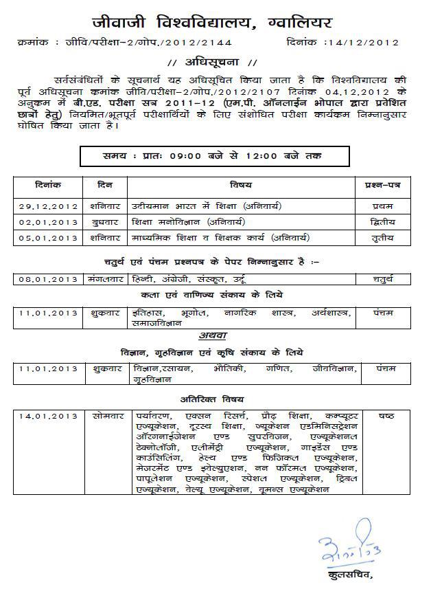Jntuh Phd Entrance Exam 2015 Hall Tickets