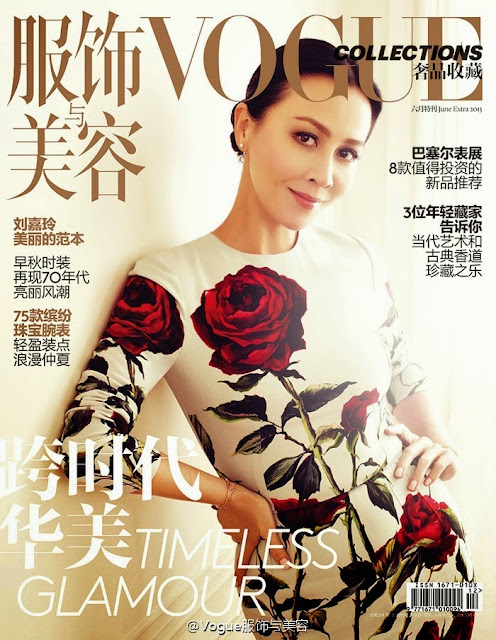 Actress, Singer @ Carina Lau by Alexi Lubomirski for Vogue China Collections June 2015