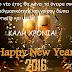 Το νέο έτος θα κάνει τα όνειρα σου πραγματικότητα και να σου δώσει ευτυχία και υγεία!