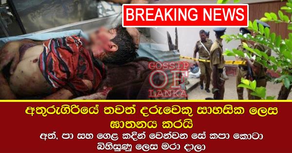 10-year-old boy murdered in Athurugiriya
