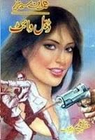 Double White Urdu novel