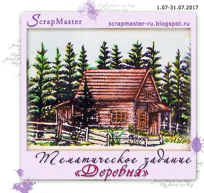 """Тематическое задание """"Деревня"""" до 31/07"""
